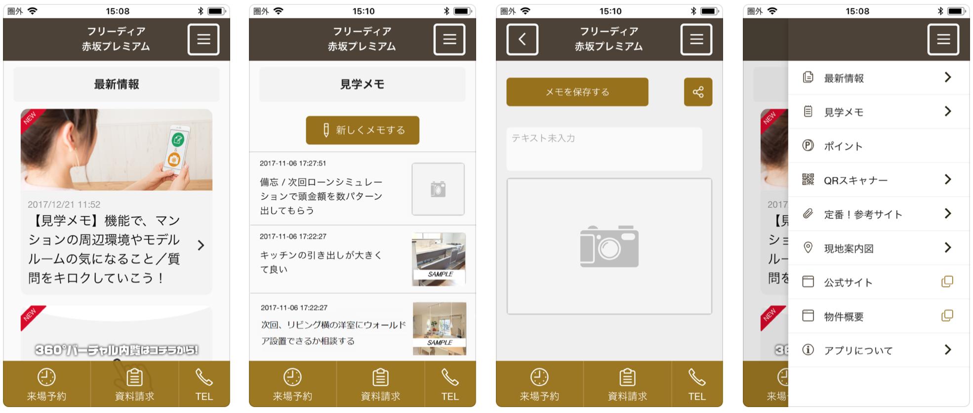 マンション専用アプリ