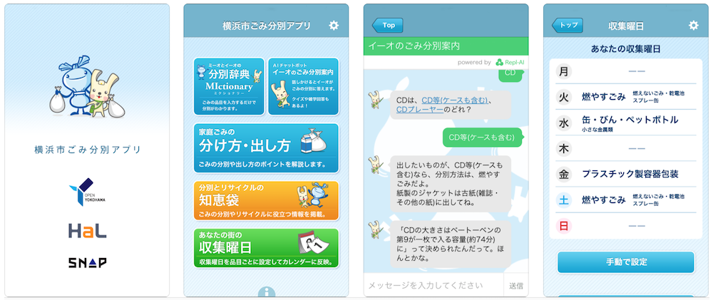 自治体専用アプリ