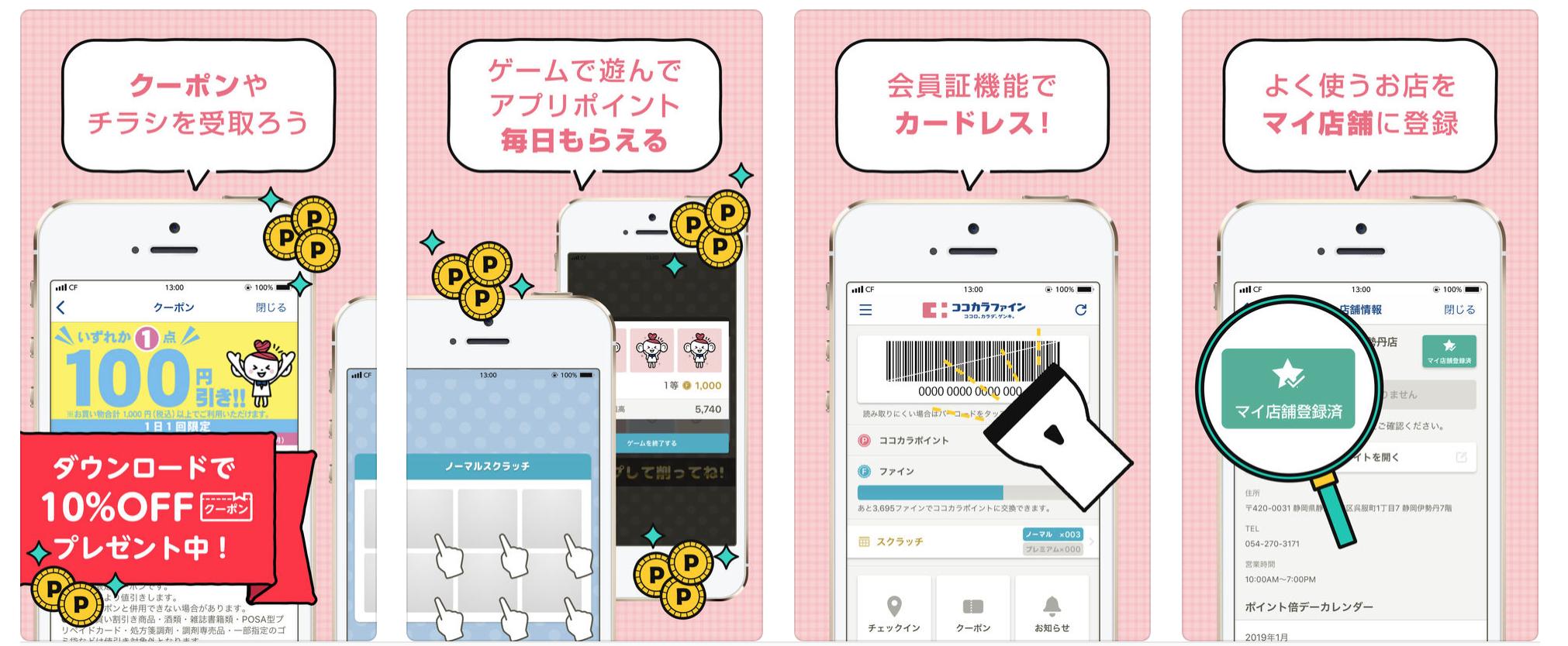 ココカラファイン公式アプリ