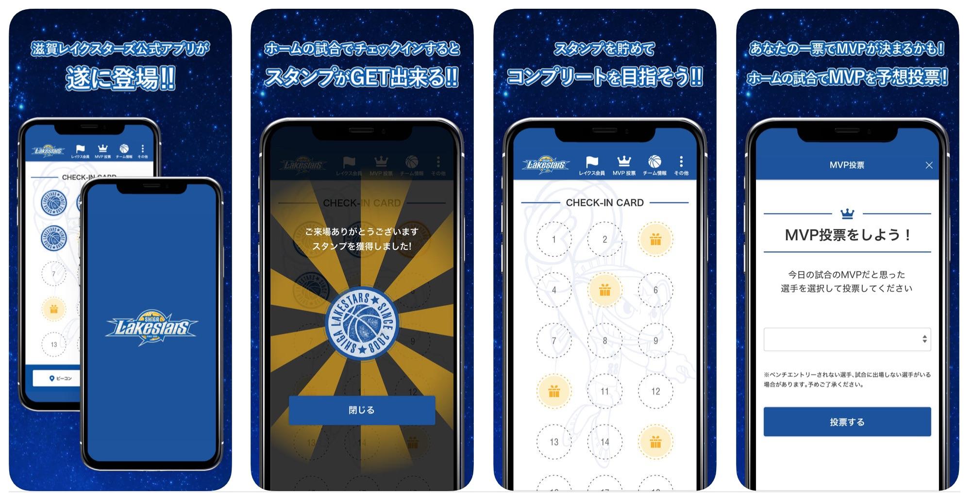 滋賀レイクスターズ 公式アプリ