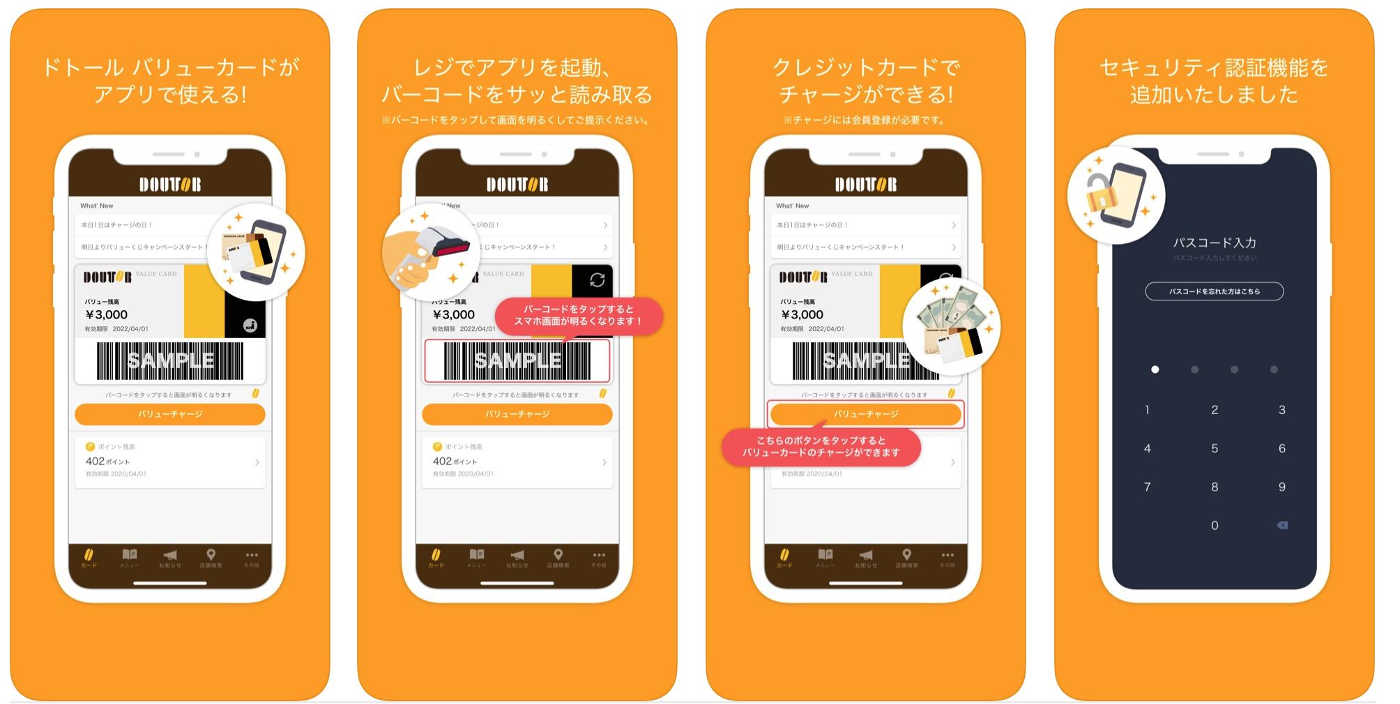 プリペイドカードアプリ