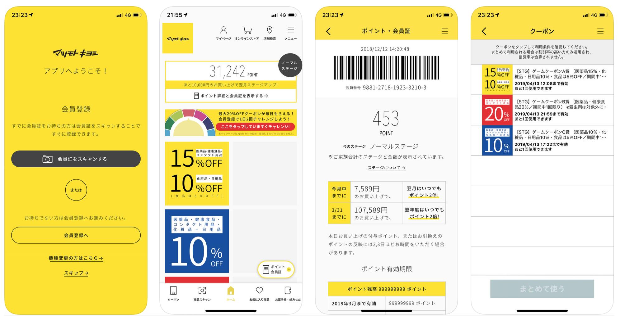 POSレジ連携会員カードアプリ